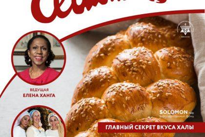 Chabbad Challah Bake